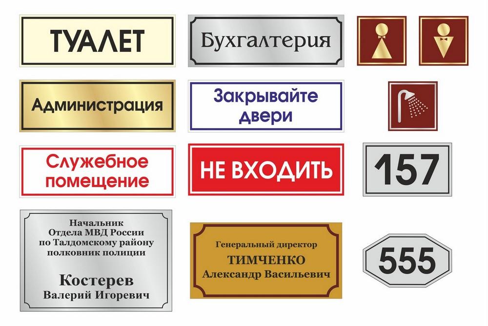 заказать таблички на дверь кабинета помещения офиса в минске