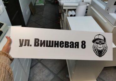 Изготовление адресных табличек в Минске