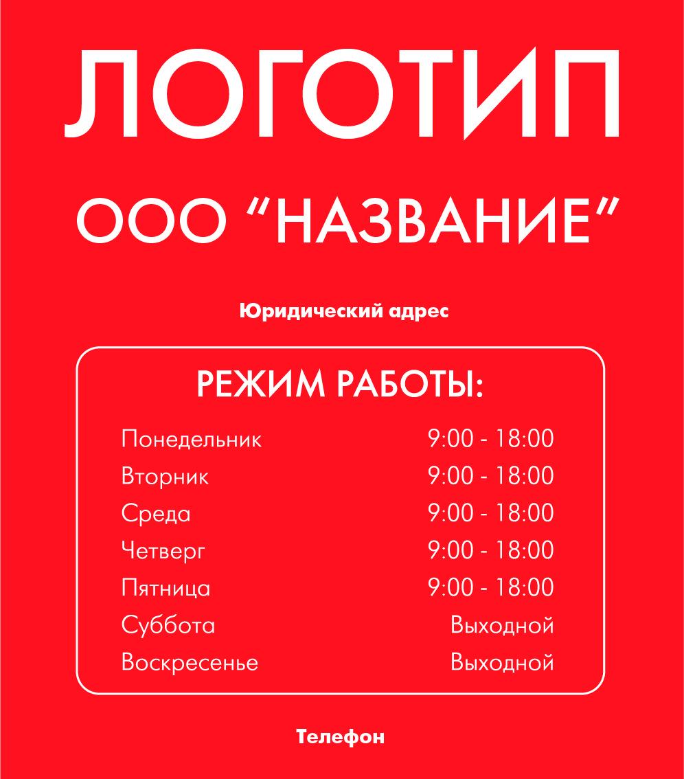 Табличка с режимом работы