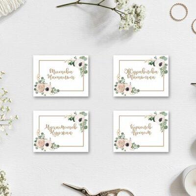 карточки рассадки для гостей на свадьбу