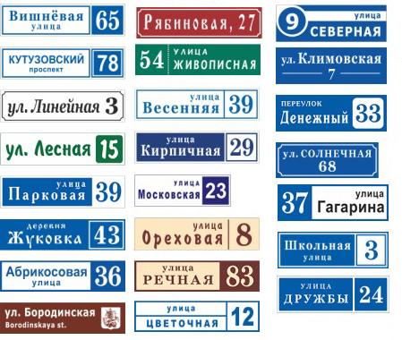 печать адресных табличек на частный дом в Минске